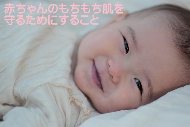 赤ちゃんと保湿