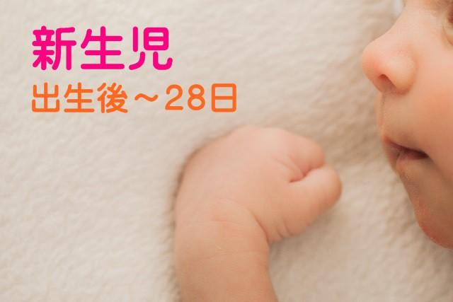 新生児のアトピー