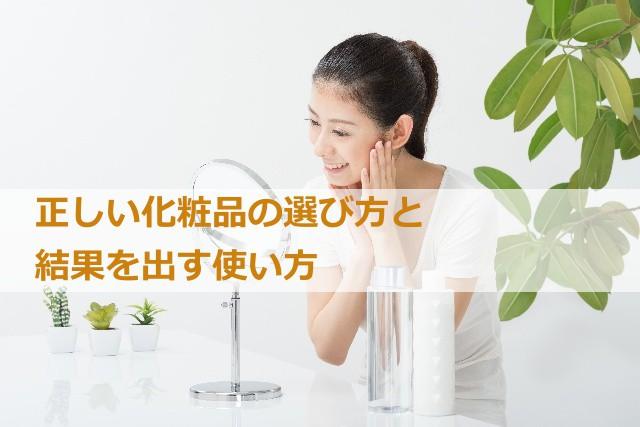 アトピーの化粧品選び