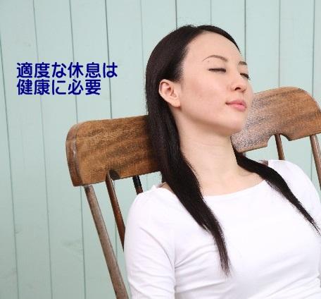 休息と自律神経