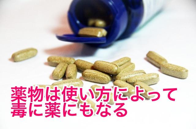 薬物は薬にも毒にもなる