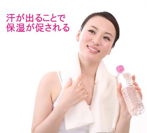 発汗と保湿