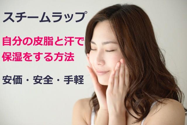 汗をかけない乾燥肌対策にスチームラップ