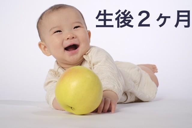 生後2ヶ月の赤ちゃんの発育