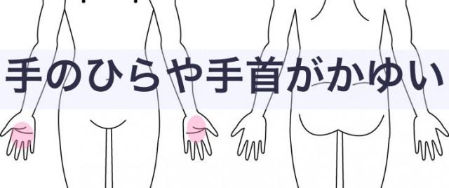 手のひらや手首がかゆい
