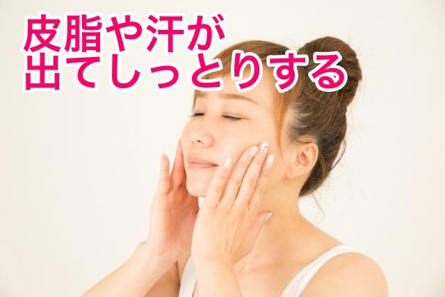 入浴で皮脂や汗が出る