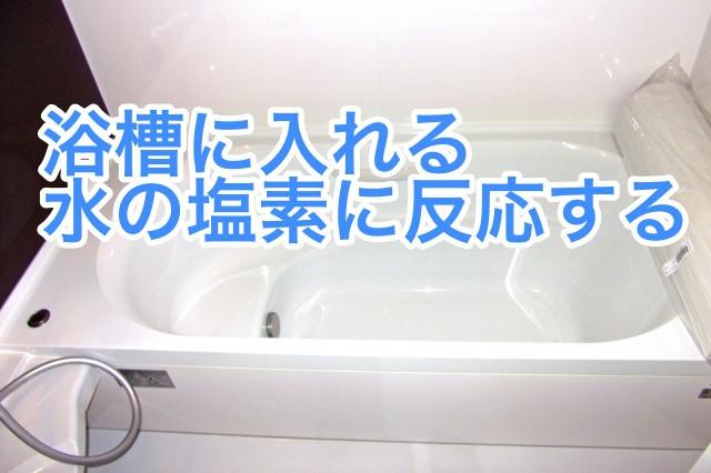 浴槽に入れる 水の塩素に反応する