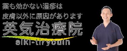 川崎市多摩区のアトピー専門整体「英気治療院」
