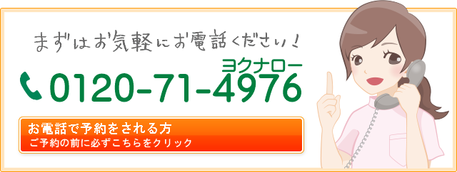 http://www.eiki-tiryouin.co.jp/tel/?1