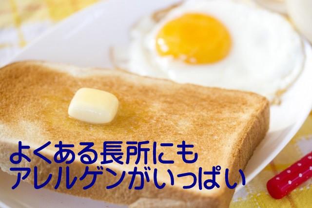 朝食とアレルゲン