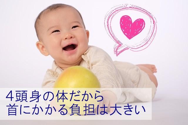 赤ちゃんの首の負担と湿疹