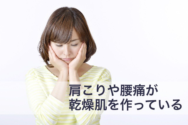 乾燥肌は肩こりや腰痛が作る