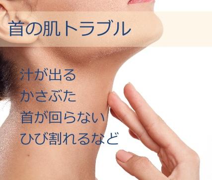 首の肌トラブル