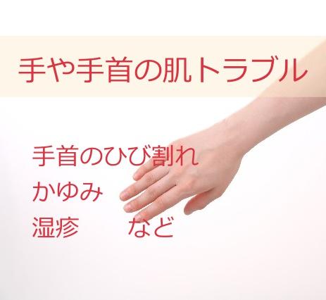 手や手首の肌トラブル