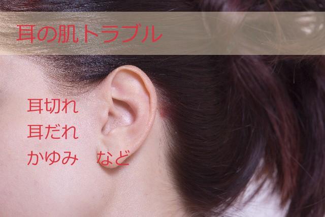 耳の肌トラブル