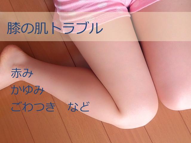 膝の肌トラブル