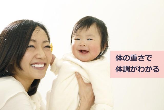 アトピーの赤ちゃんは体が重い