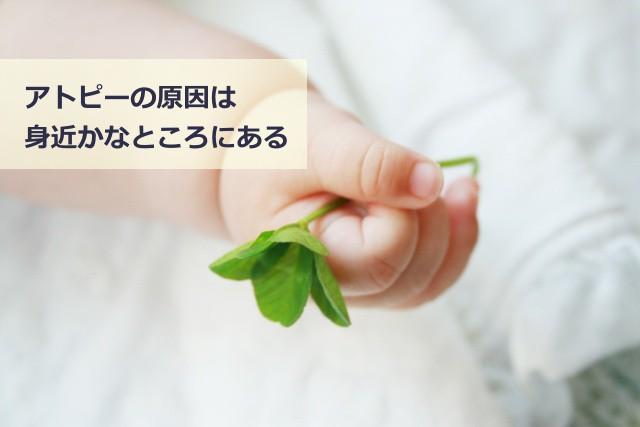 赤ちゃんアトピーの原因
