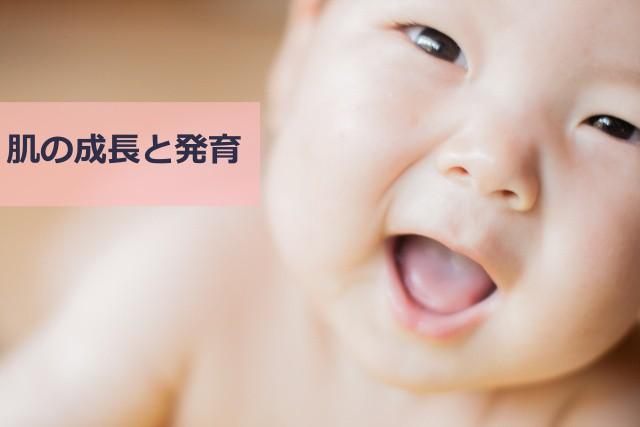赤ちゃんのアトピー肌と発育