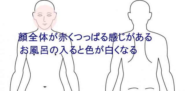 お風呂にはいると顔の色が白くなる