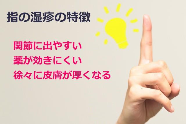 指の湿疹の特徴