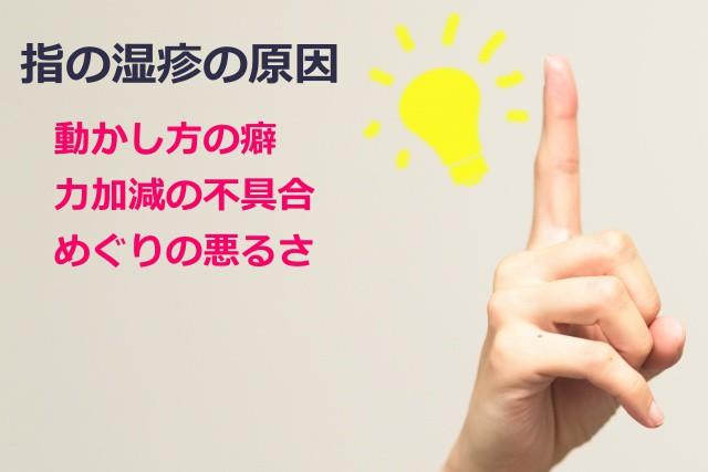 指の湿疹の原因