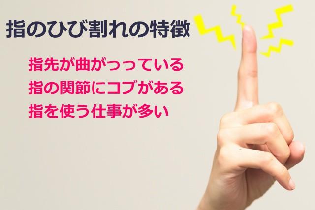 指のひび割れの特徴