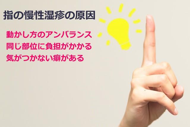 指の慢性湿疹の原因