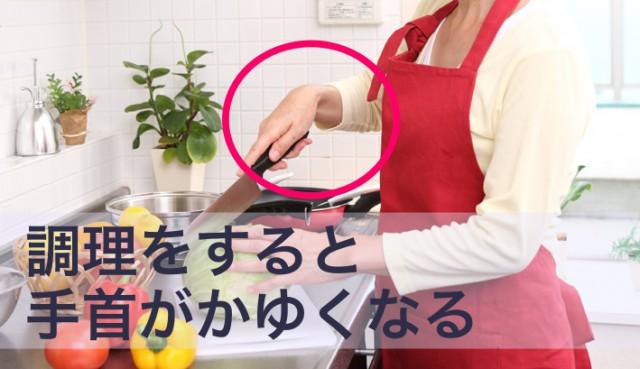 調理をすると手首がかゆい