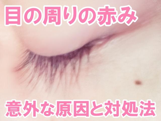 目の赤みの原因と理由
