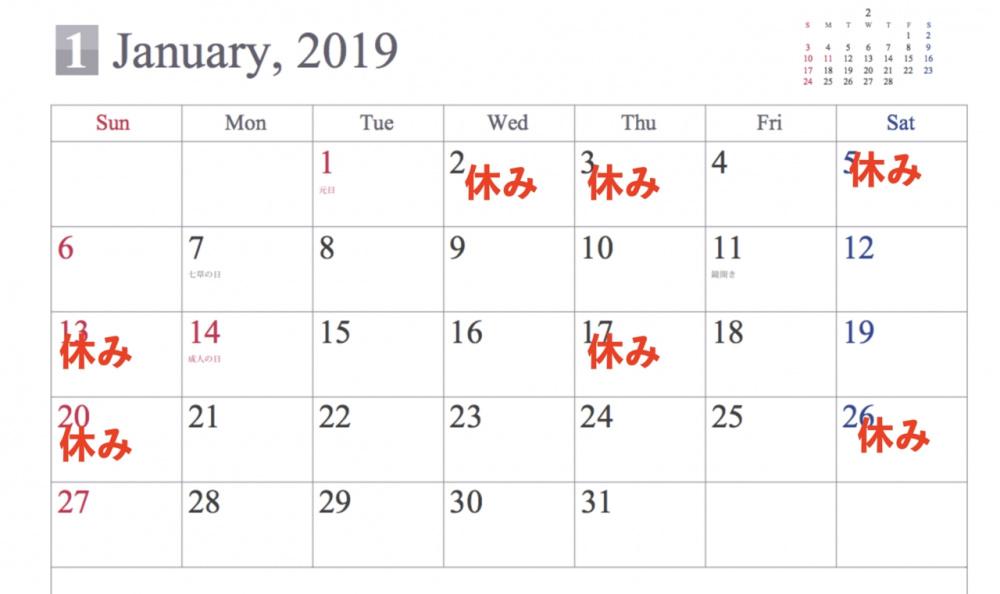 英気治療院の1月の営業予定