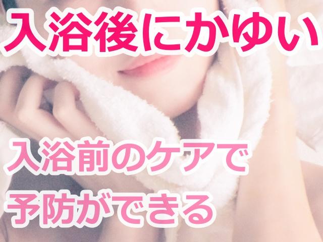 入浴後に体が痒い原因と対策