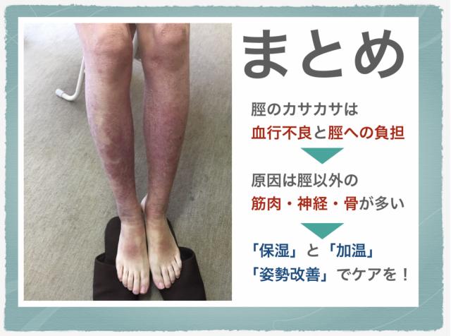 脛の湿疹の改善方法
