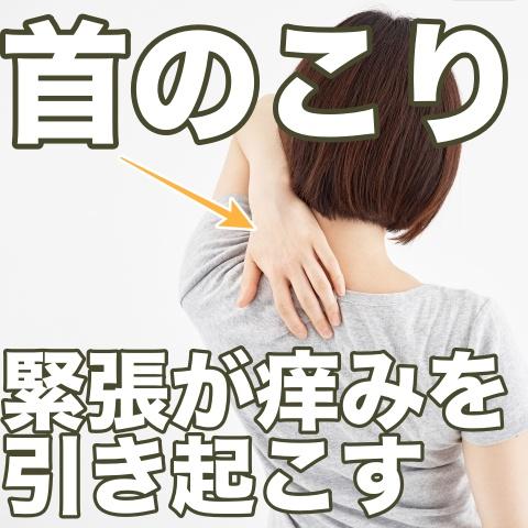 首のコリが痒みを引き起こす