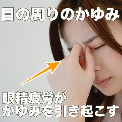 眼精疲労が眉毛のかゆみを起こす