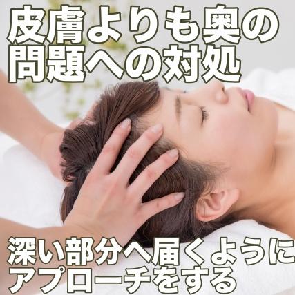頭皮の奥の問題は深い部分へアプローチをする
