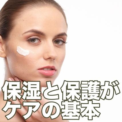痒みには皮膚を保護する