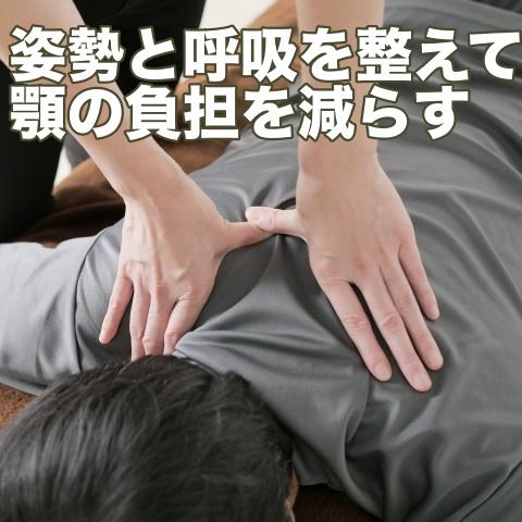 顎の痒みは姿勢を整えて解消する