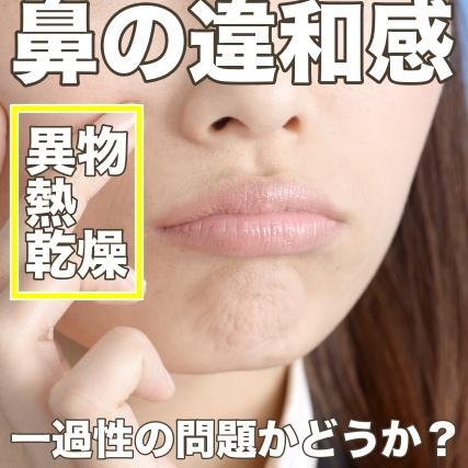 鼻の痒みは違和感から四王寺る