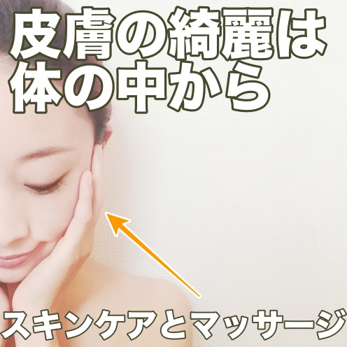 頬のかゆみ対策