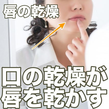唇が乾燥する原因は口の渇き