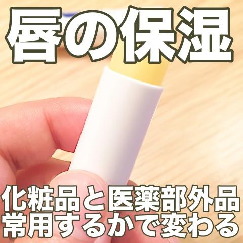 唇の保湿は化粧品を使う