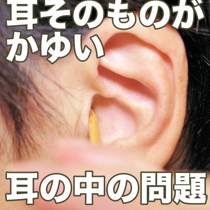 耳がかゆい