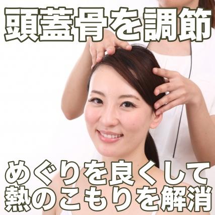 耳の痒みはめぐりを良くして解消させる