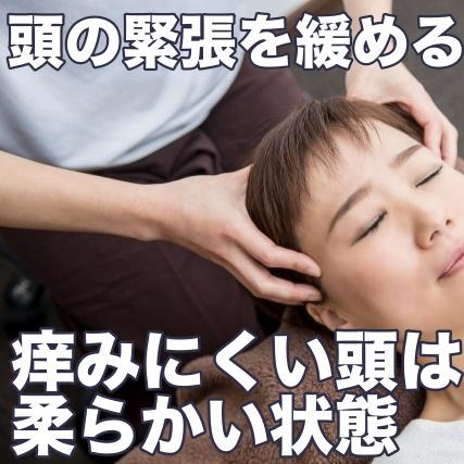 頭の緊張を解消して痒みを止める