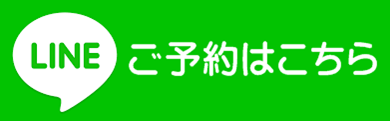 LINE@からの予約