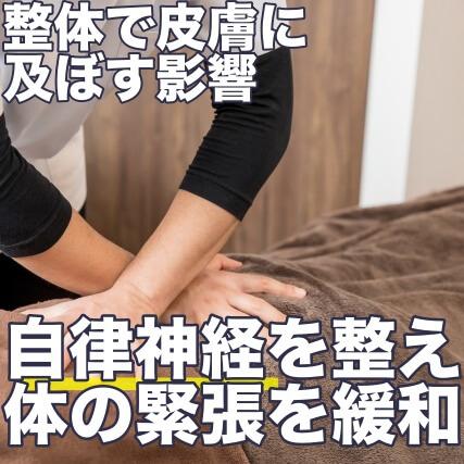 皮膚の痒みは自律神経を整える