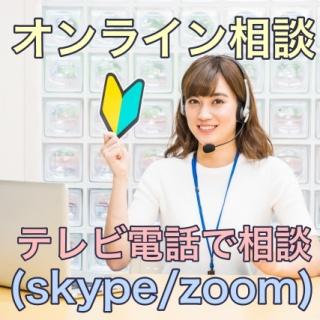 アトピーのオンライン相談