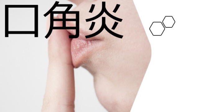 口角炎とは