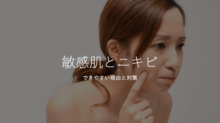敏感肌でニキビができやすい理由